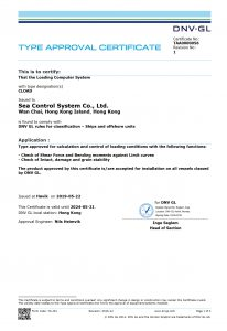 DNV GL Type Approval Certificate1 206x300